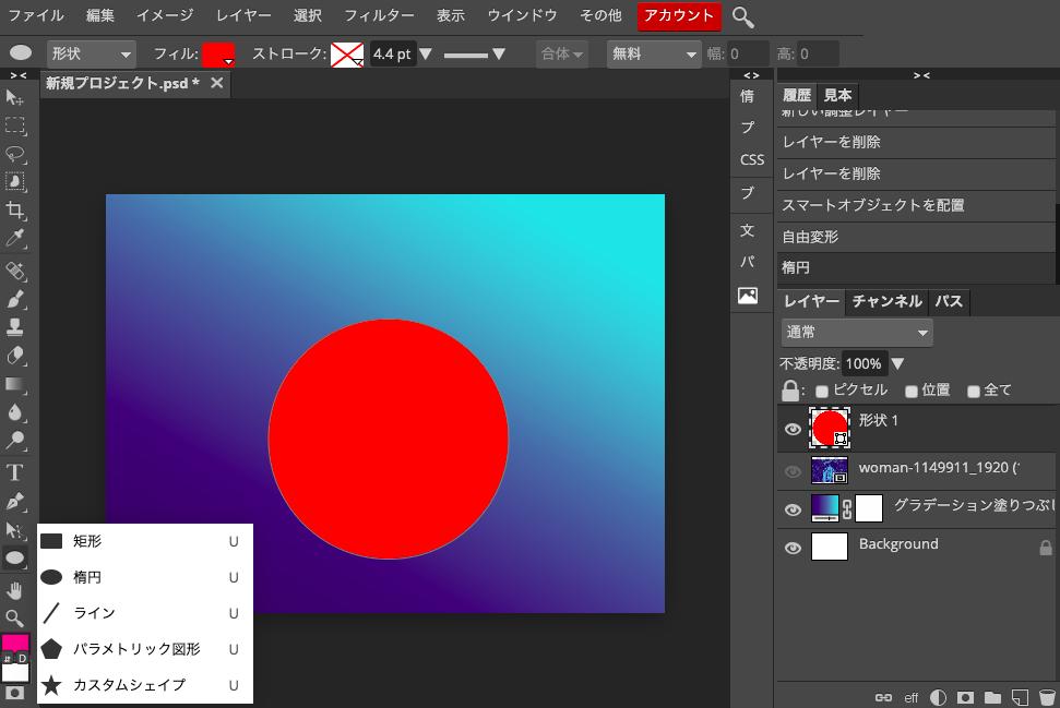 Photopea 矩形ツール→楕円 切り抜き用の円を作成