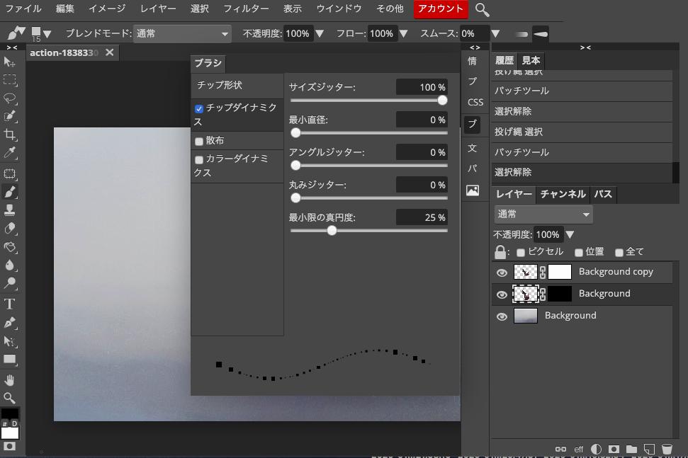 Photopea ブラシツールの設定 チップダイナミクス