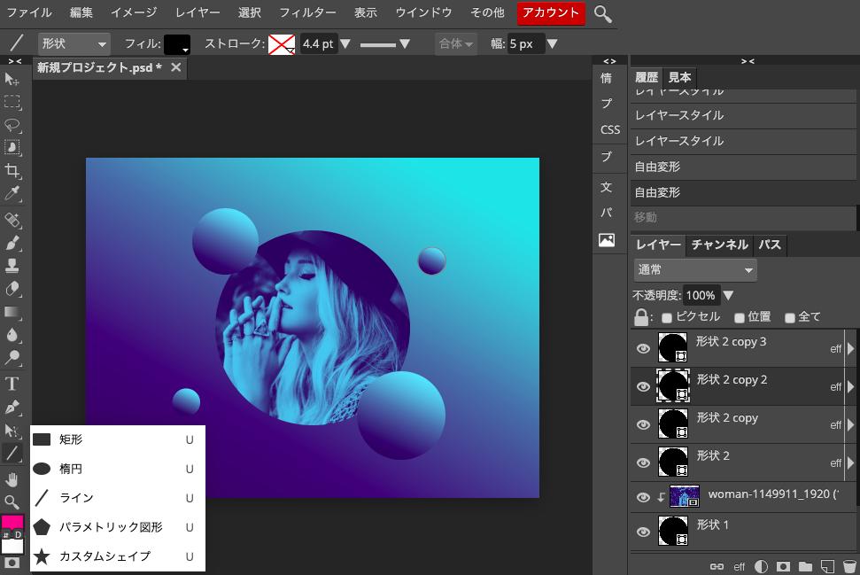 Photopea 矩形ツール→ライン