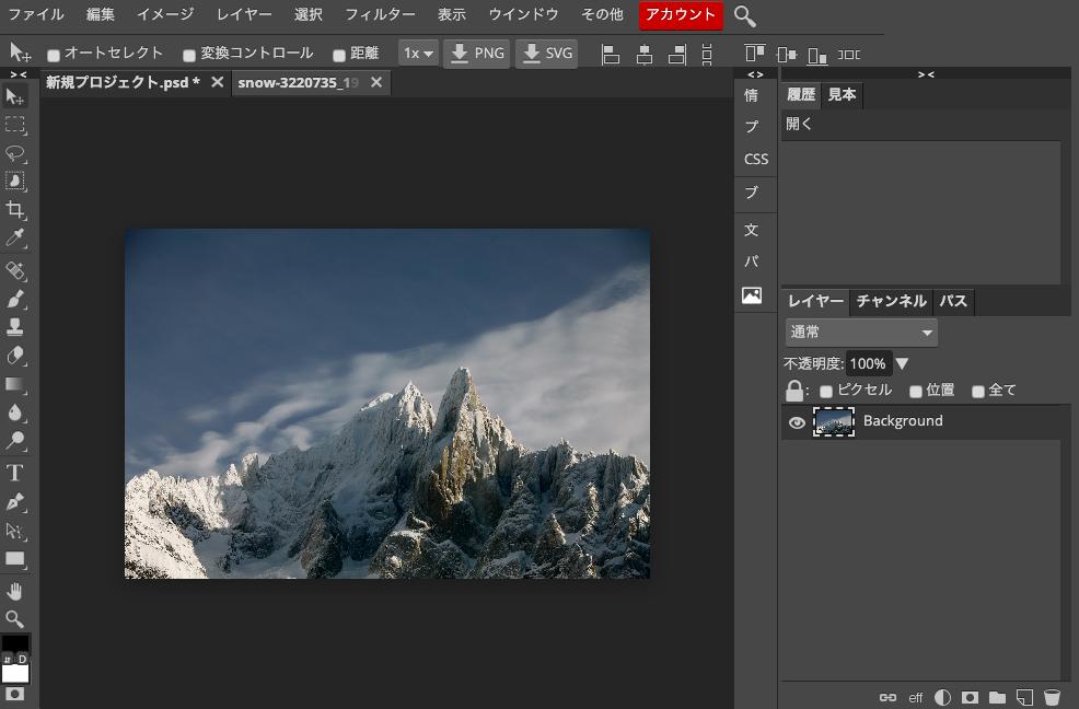 Photopea ファイル→開くから山の写真を開く