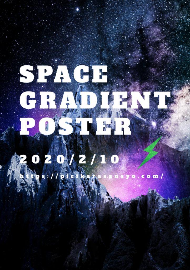 アウトドア関係で使えそうな宇宙っぽい感じのポスターPhotopeaで作ってみた。
