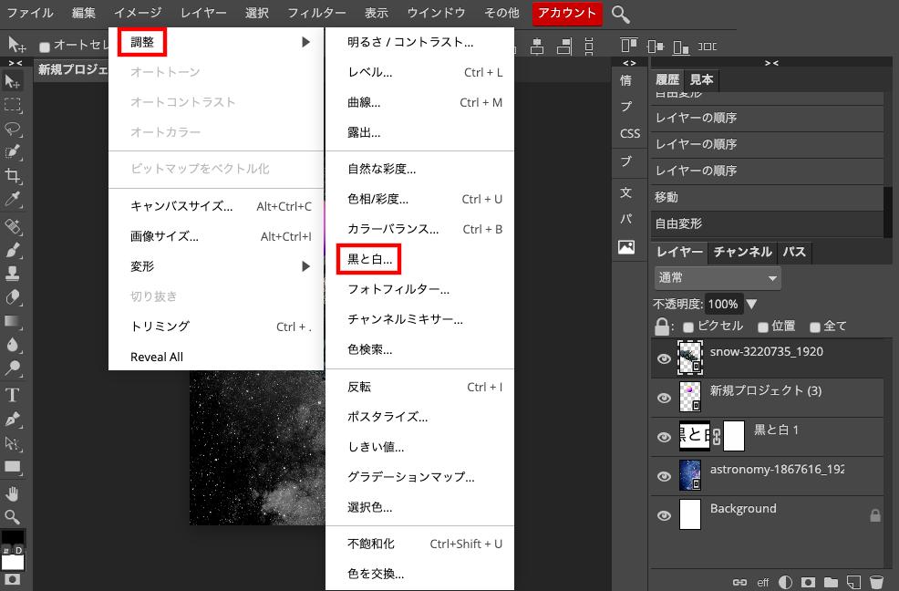Photopea 配置した山素材にイメージから調整→黒と白