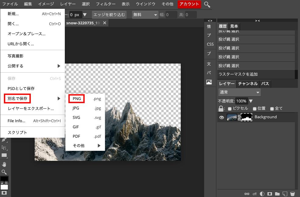Photopea 山の写真の書き出し ファイル→別名で保存→PNG