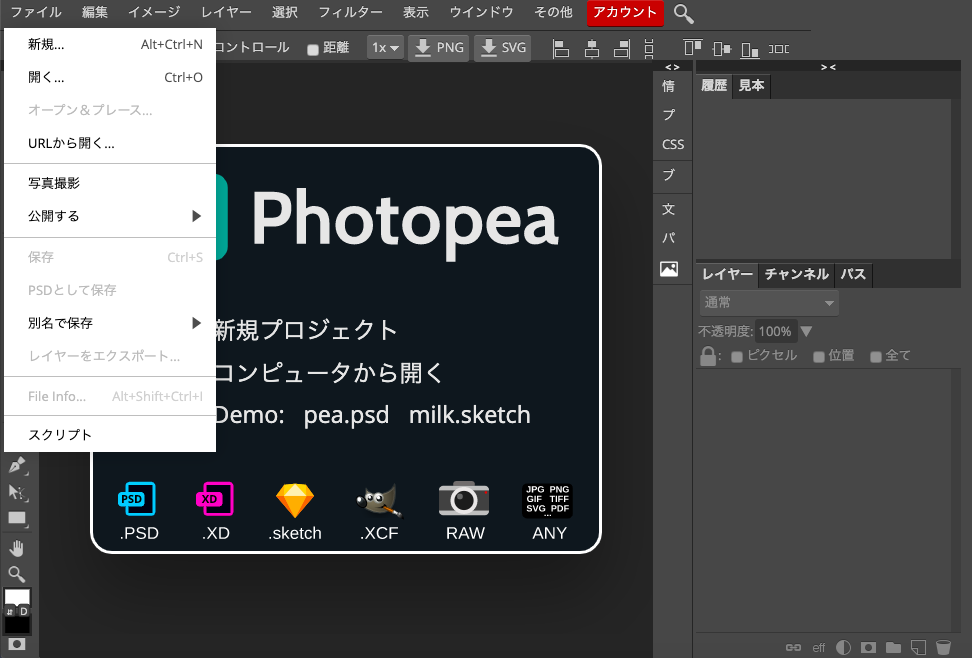 Photopea ファイル→開く