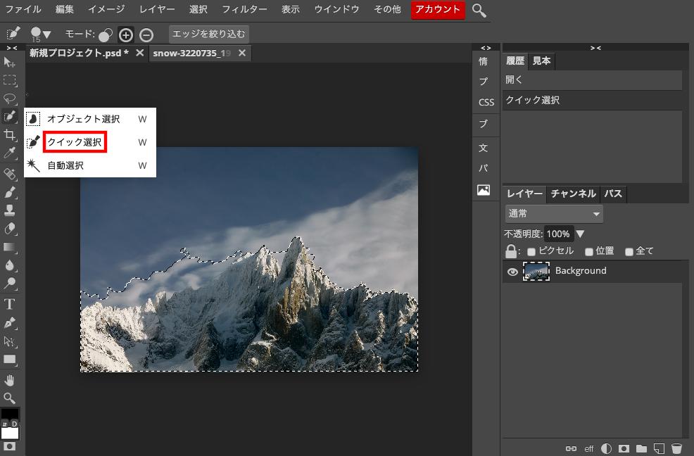 Photopea クイック選択で山を選択