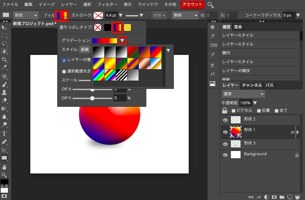 Photopea 楕円にグラデーションをかける