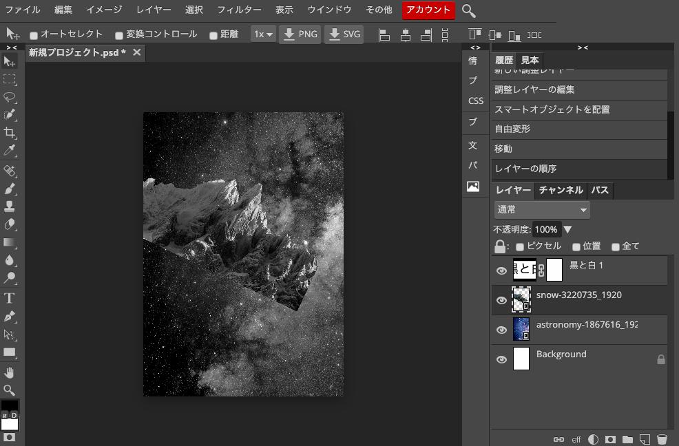 Photopea ファイル→オープン&プレースから切り抜いた山の写真の配置