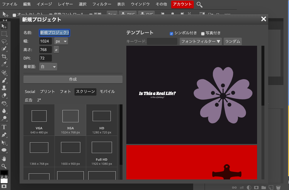Photopea ファイル→新規→新規プロジェクト