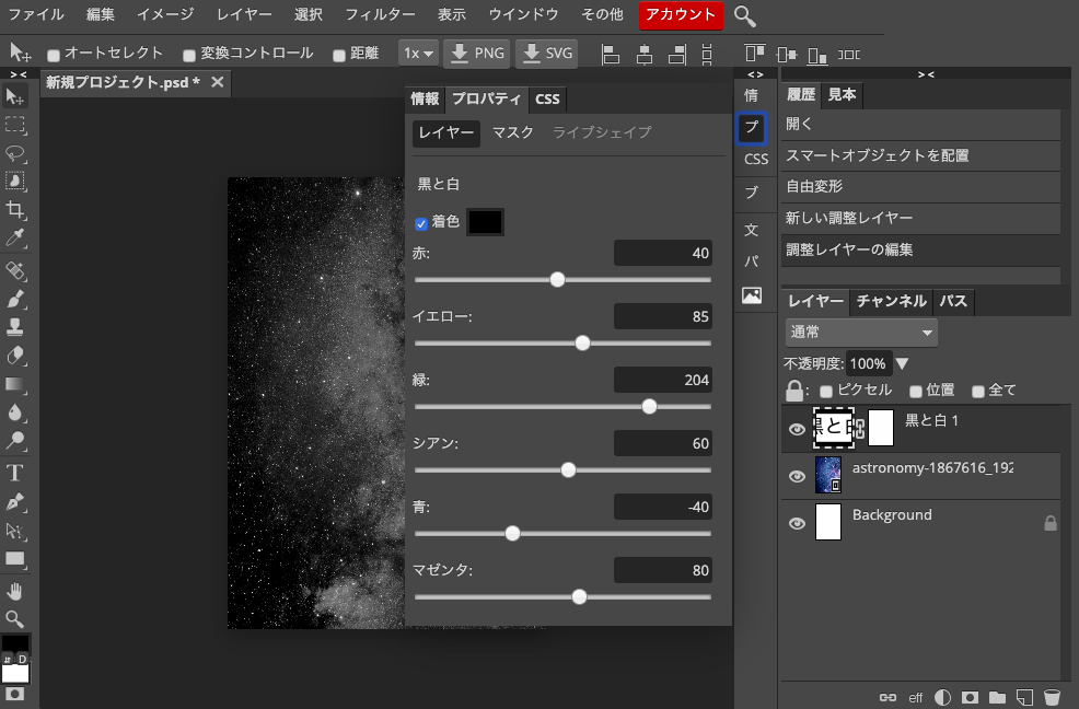 Photopea 新しい調整レイヤー→黒と白、プロパティ