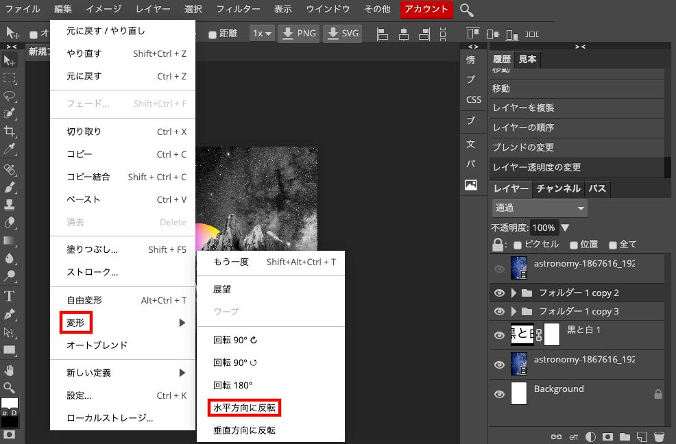 Photopea 編集から変形→水平方向に反転し自由変形で大きさを少し小さく
