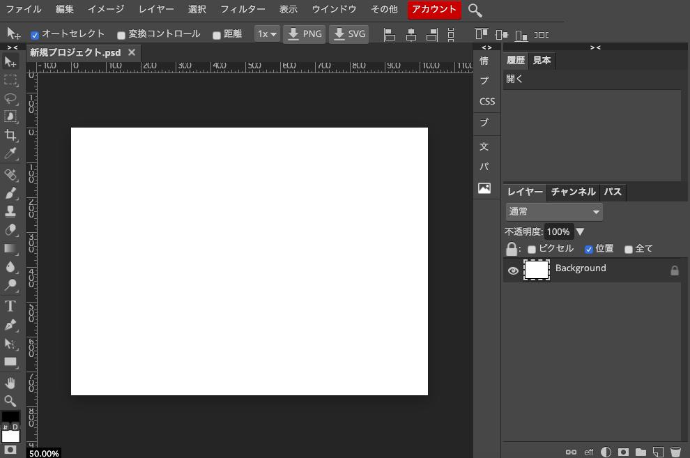 Photopea ファイル→新規→新規プロジェクト作成