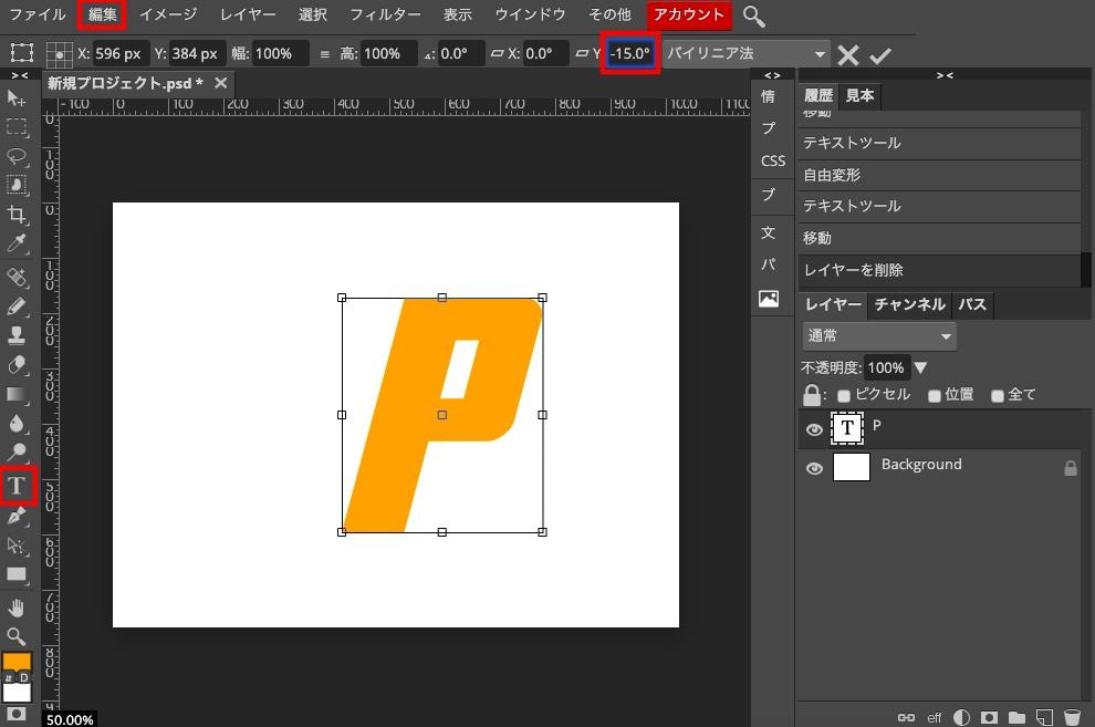 Photopea テキストツールでPを入力から自由変形で少し傾ける