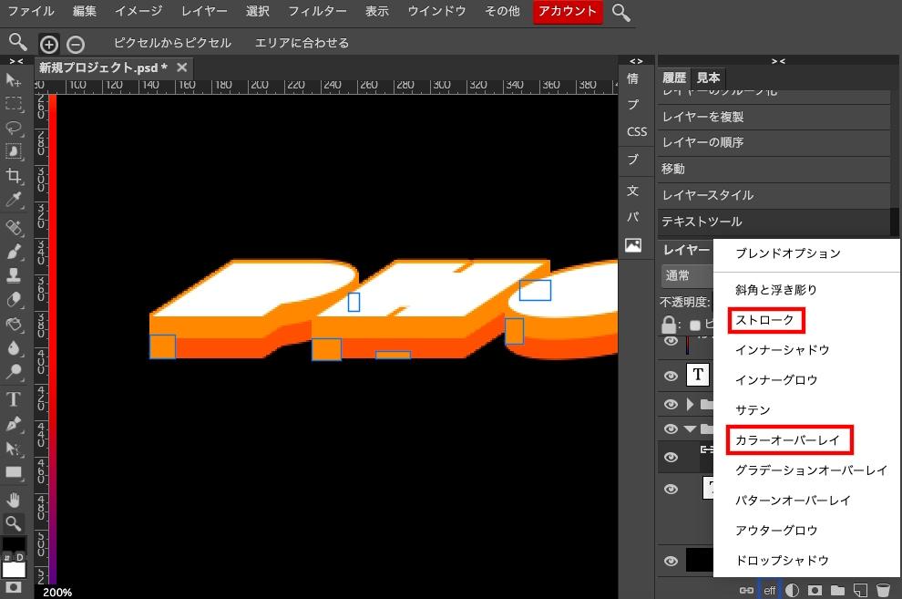 Photopea レイヤーを複製し移動ツールで移動後色を変える