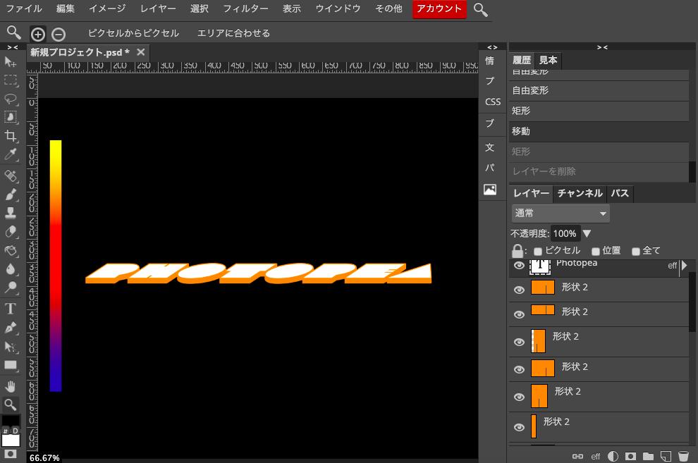 Photopea 移動ツールで複製したレイヤーを下げて矩形ツールで3Dっぽくする