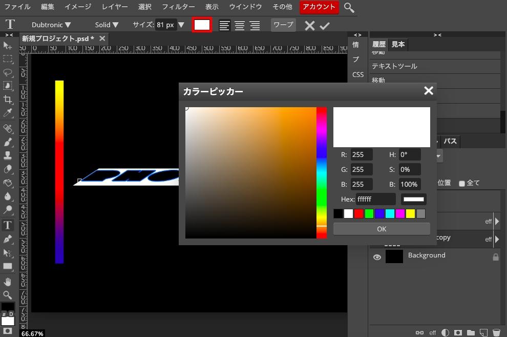 Photopea テキストの色変更でカラーピッカーを使う