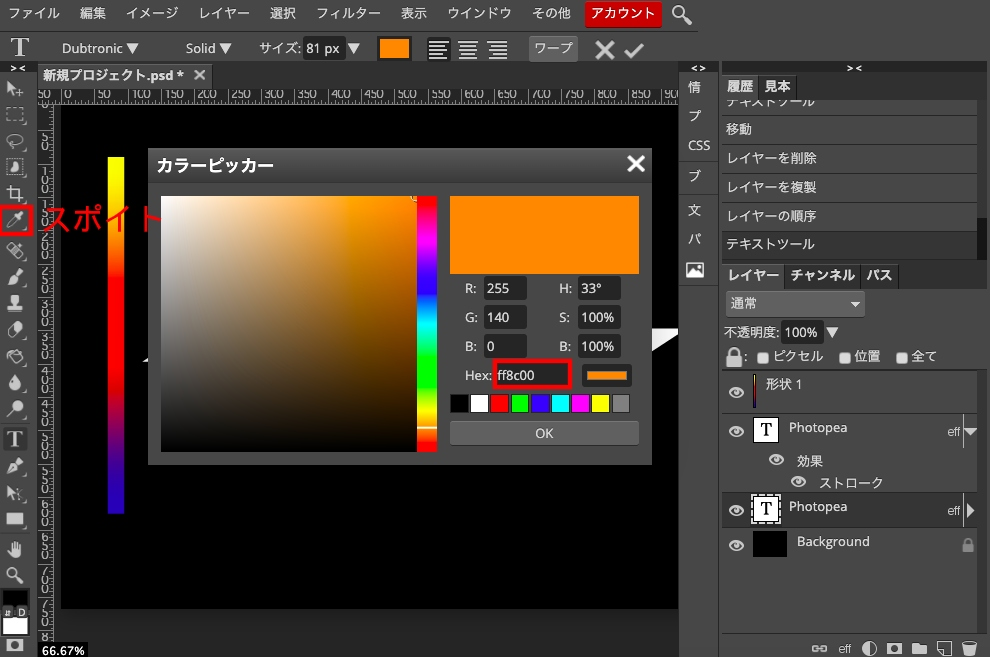 Photopea カラーコードをコピーするかスポイトで色を取得