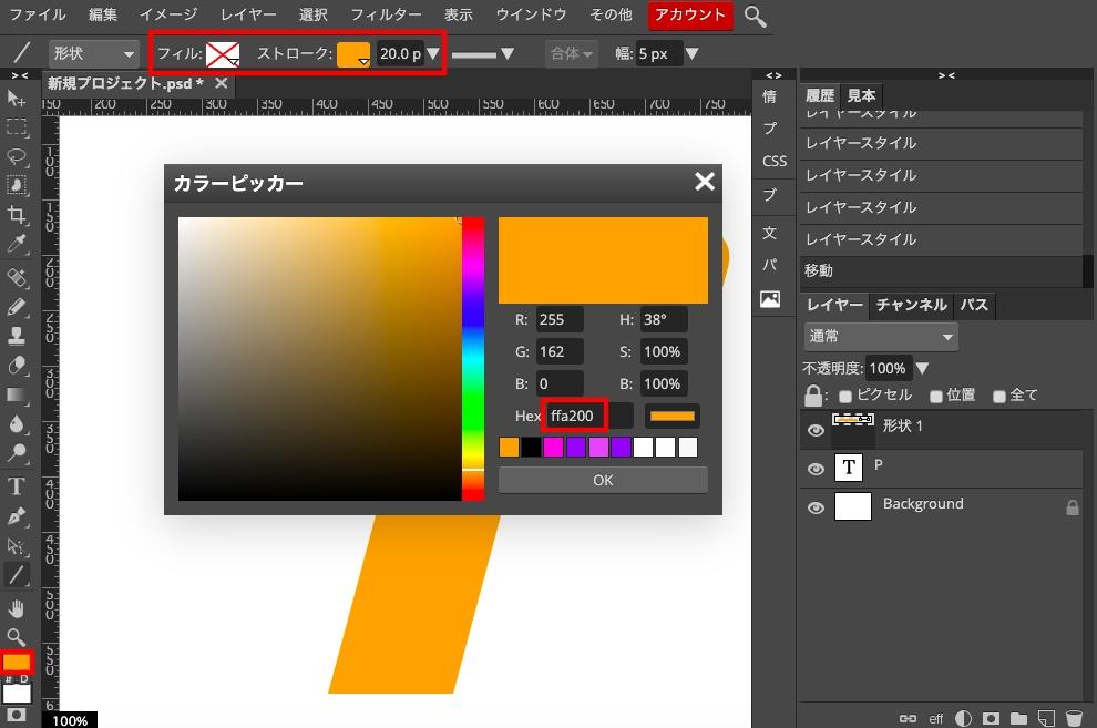 Photopea ラインの設定 フィルなし、ストロークを文字と同じ色へ変更