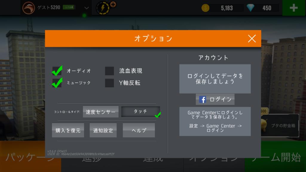 スナイパー3Dアサシン オプション画面