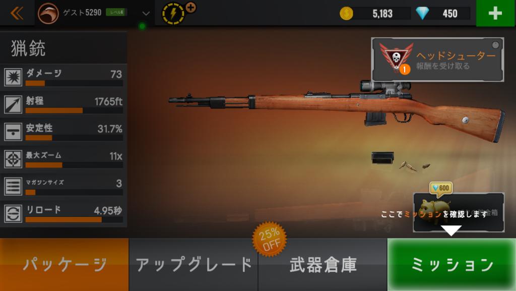 スナイパー3Dアサシン 猟銃