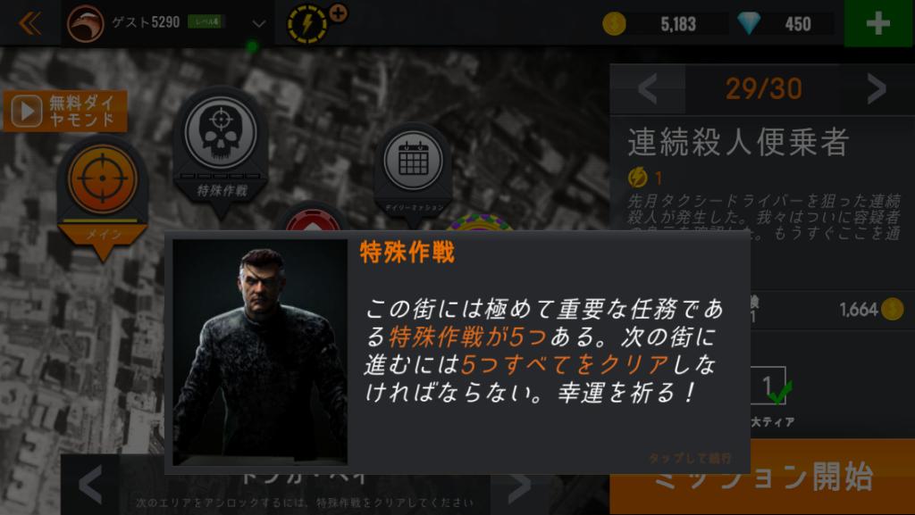 スナイパー3Dアサシン 特殊作戦
