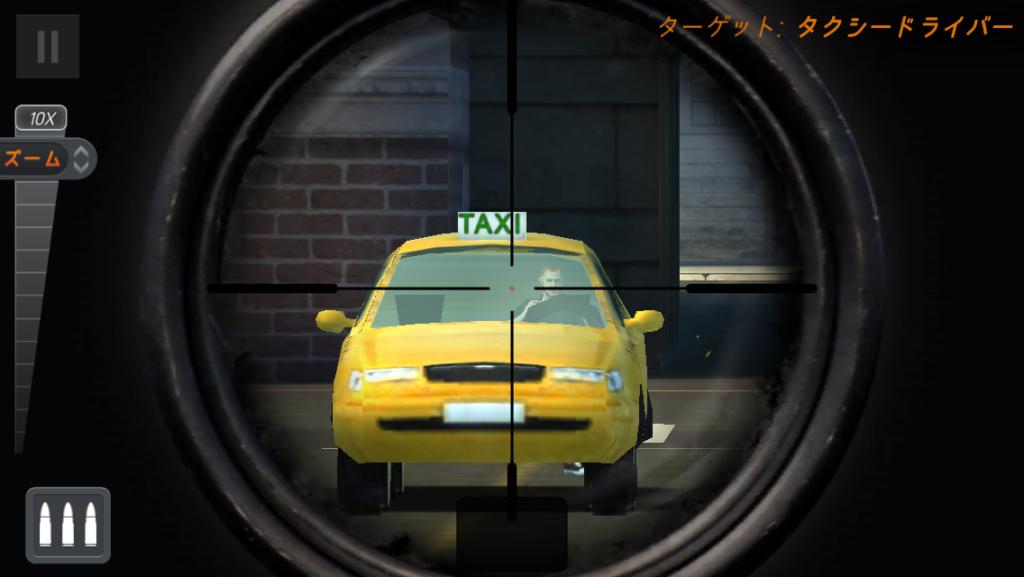 スナイパー3Dアサシン タクシードライバーを狙撃