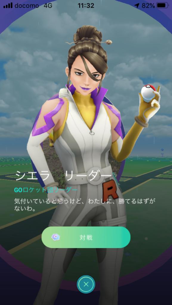 ポケモンGO GOロケット団リーダー シエラ