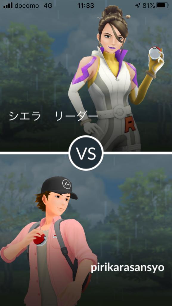 ポケモンGO VSロケット団リーダー シエラ