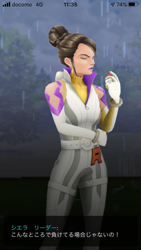 ポケモンGO ロケット団リーダーのシエラ