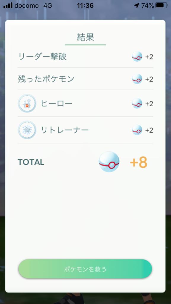 ポケモンGO ロケット団リーダーとの戦闘結果