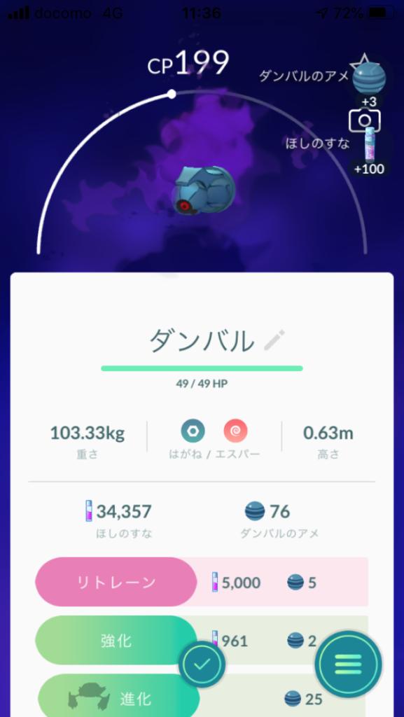 ポケモンGO シャドウダンバルステータス