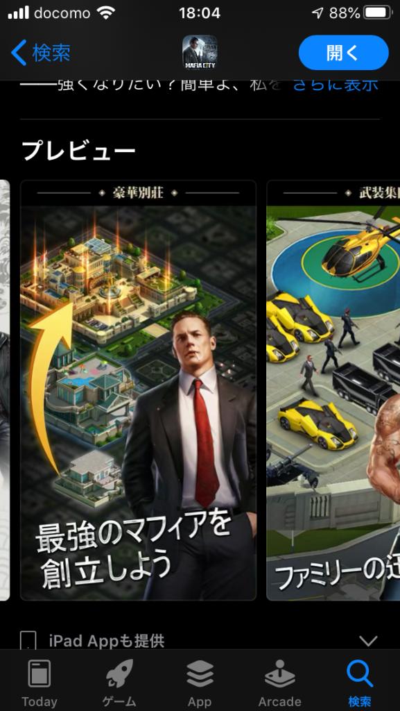 マフィアシティ App Storeの画面