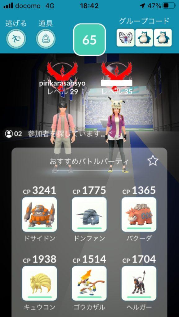 ポケモンGO レイドバトル待機中にミミッキュ帽子のお姉さんが参戦