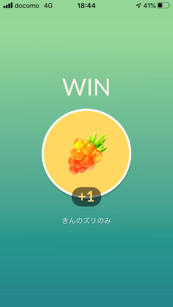 ポケモンGO レイドバトル勝利後のリワード