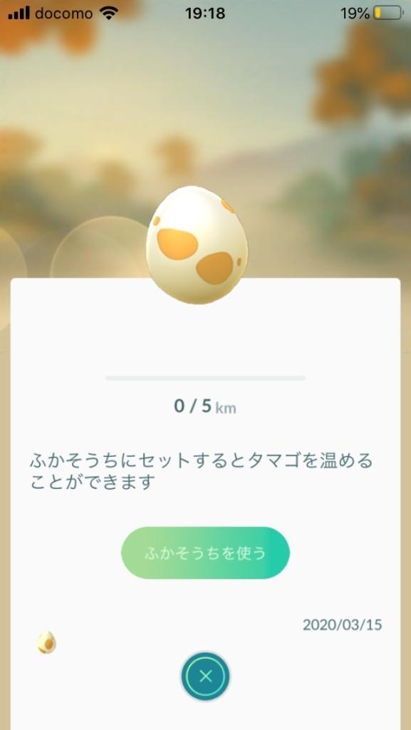 ポケモンGO 5kmタマゴ