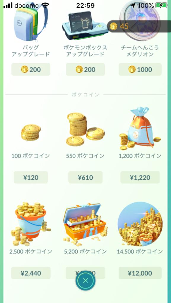 ポケモンGO ショップのポケコイン