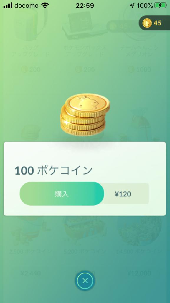 ポケモンGO ショップの100ポケコイン