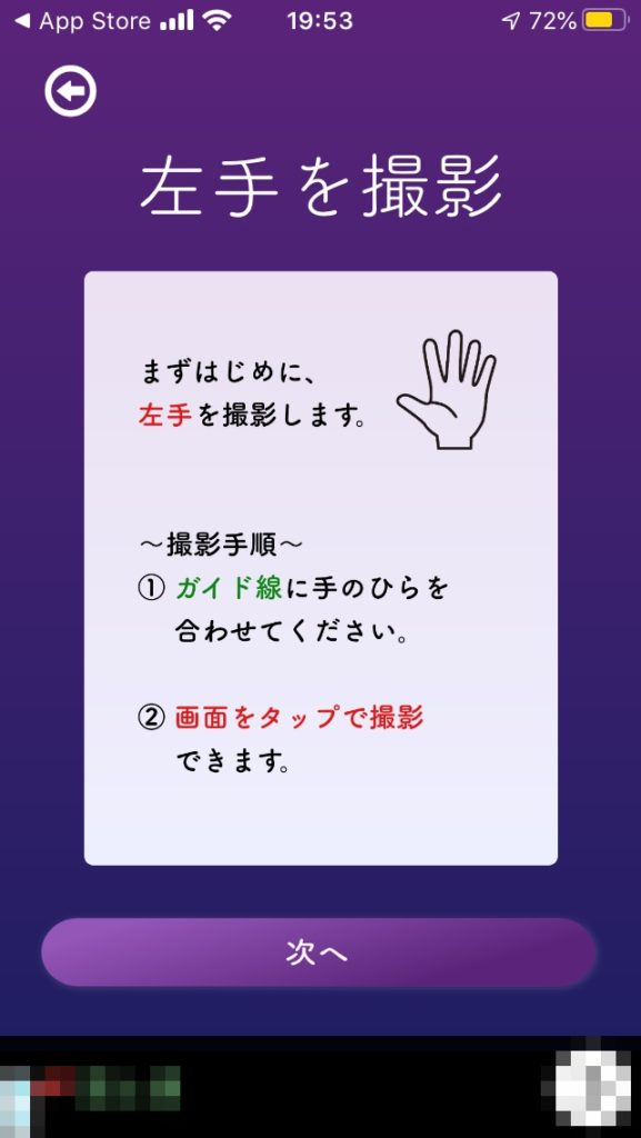 AI手相占い-Palamを使って左手を撮影