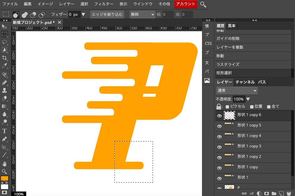 Photopea 矩形選択→deleteでいらない部分を消す