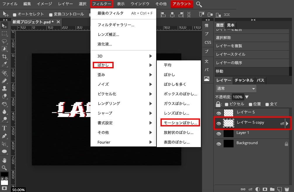 Photopea レイヤー順序の変更→フィルターからぼかし→モーションぼかし