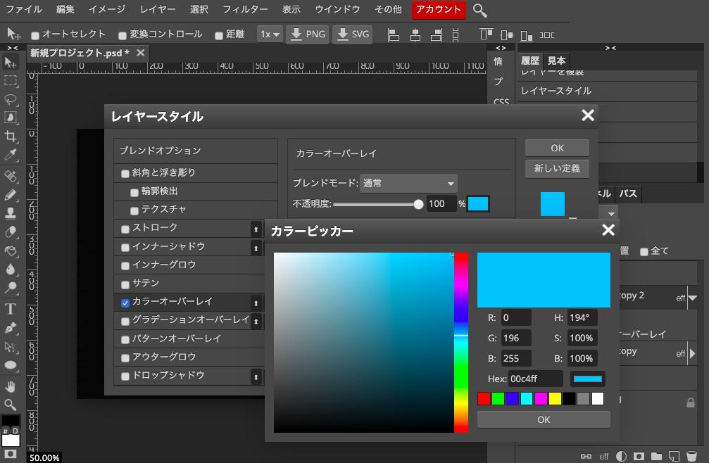 Photopea レイヤースタイル→カラーピッカー