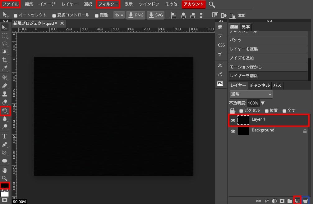 Photopea 新規プロジェクト→塗りつぶし黒→新規レイヤー→塗りつぶし黒