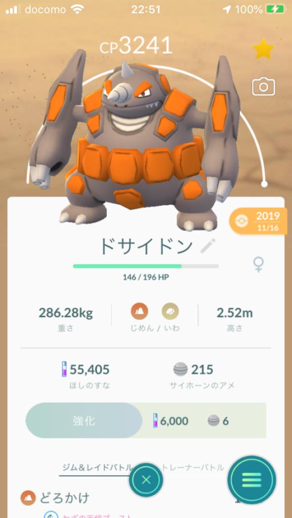 ポケモンGO ドサイドン