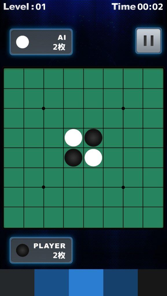 リバーシZERO AIと対戦。レベル1