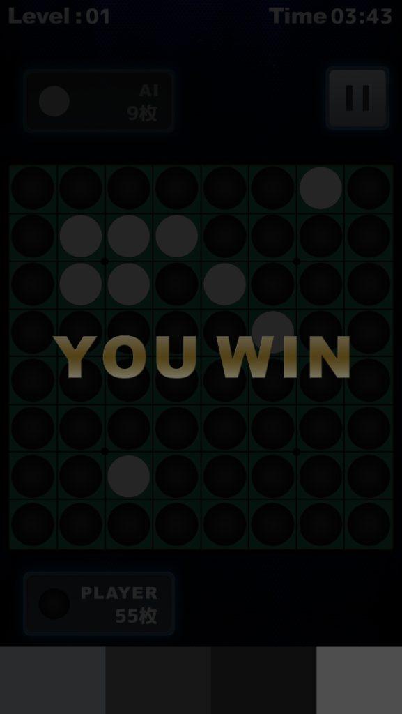 リバーシZERO AIと対戦 レベル1勝利
