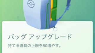 ポケモンGO バッグをアップグレードする