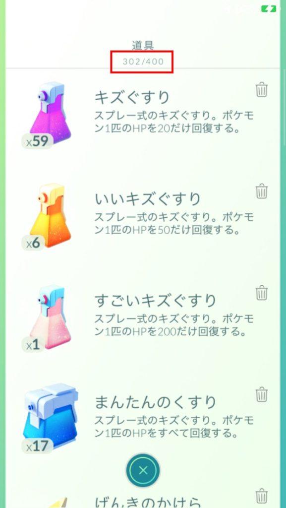 ポケモンGO バッグをアップグレードして400個道具を持てるようになった。