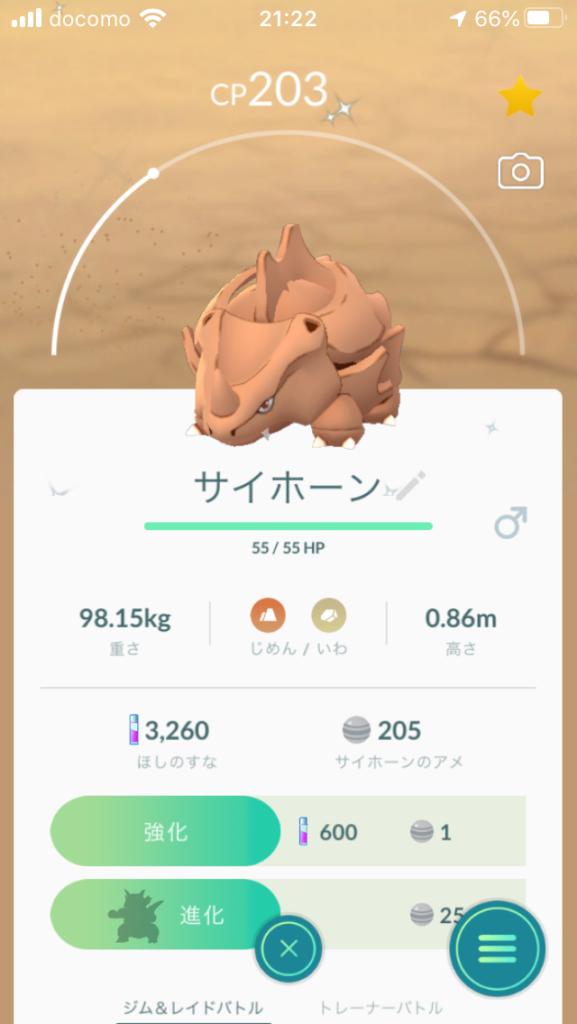 ポケモンGO 色違いのサイホーン