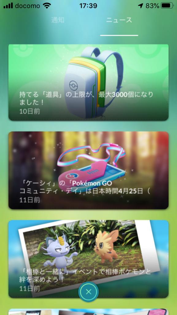 ポケモンGO ニュース