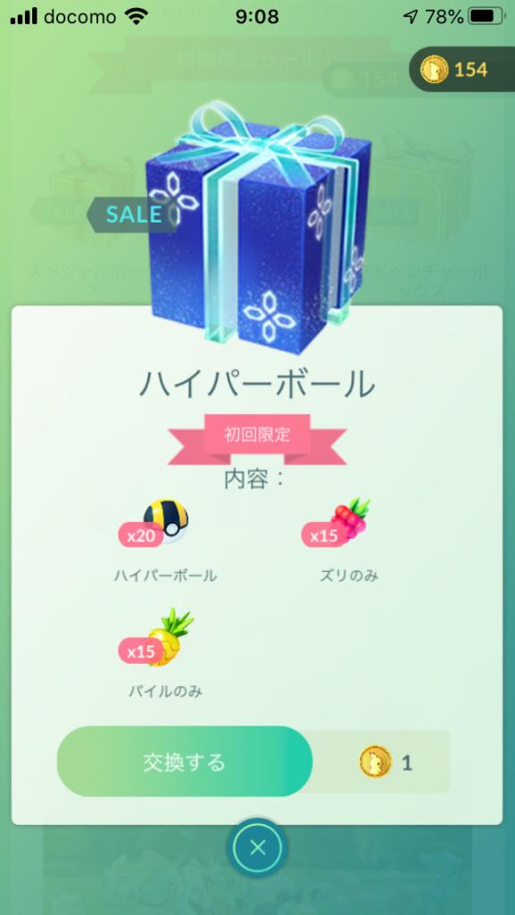 ポケモンGO セールのハイパーボールボックス