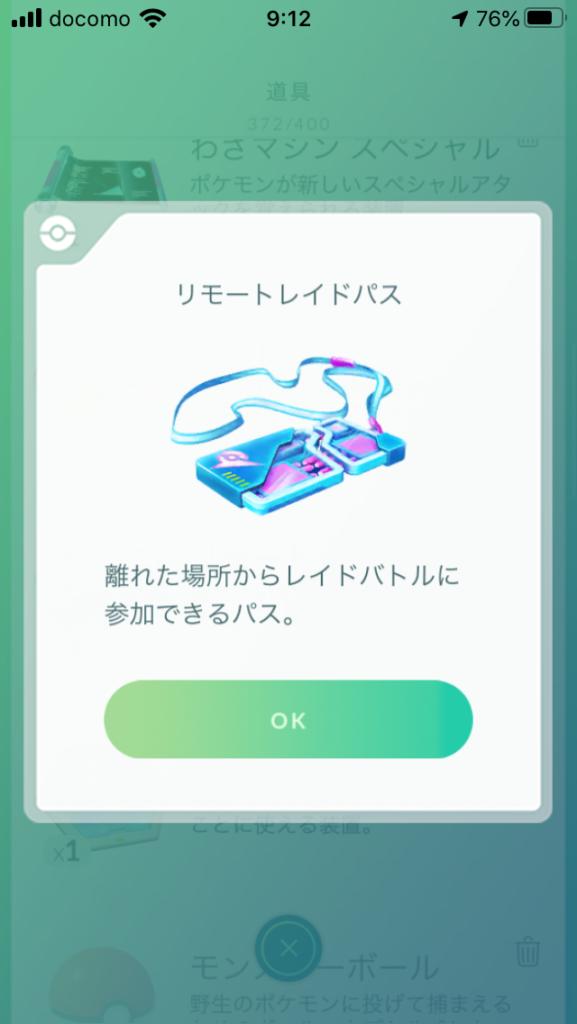ポケモンGO リモートレイドパスの詳細